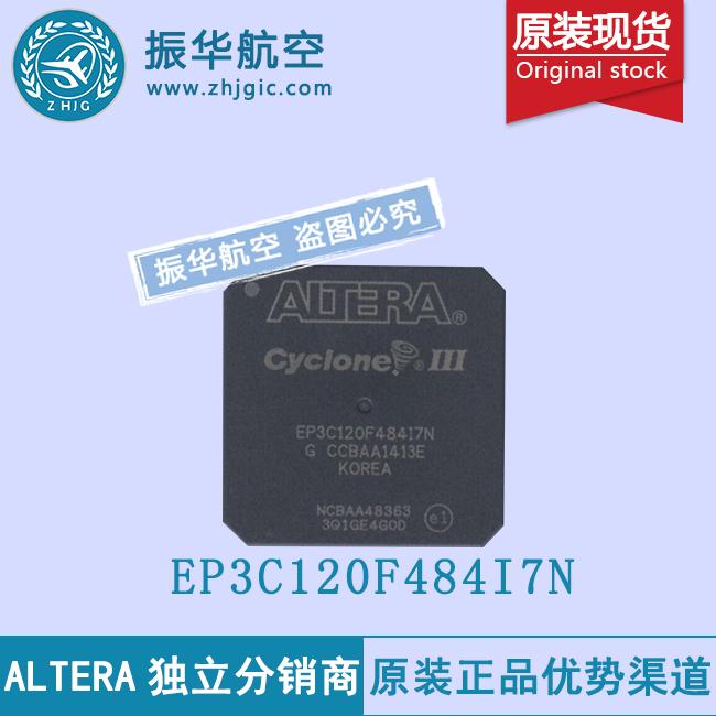 EP3C120F484I7N