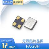 epson爱普生晶振FA-20H-12MHZ无源谐振器