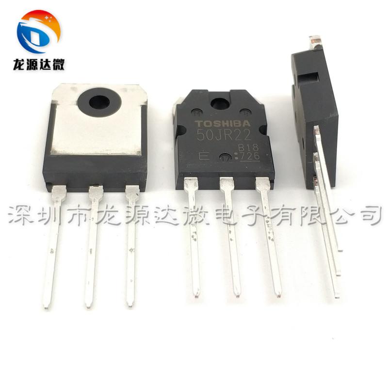 东芝50JR22 原装进口正品 GT50JR22 IGBT大功率三极管 50A/600V