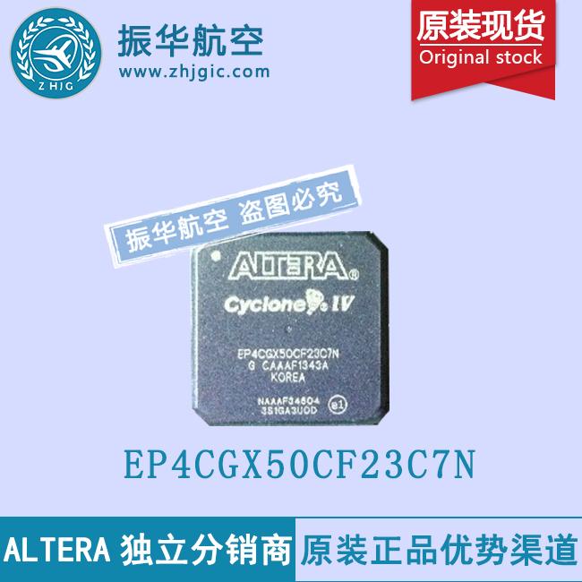 EP4CGX50CF23C7N