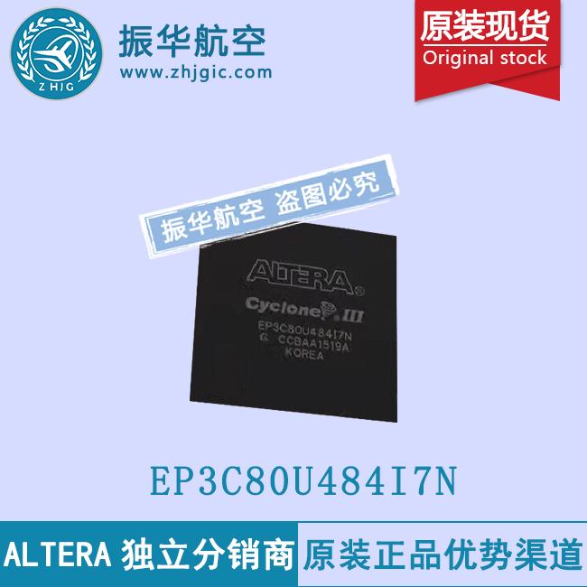 EP3C80U484I7N