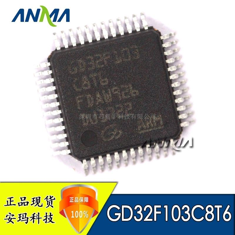 GD32F103C8T6