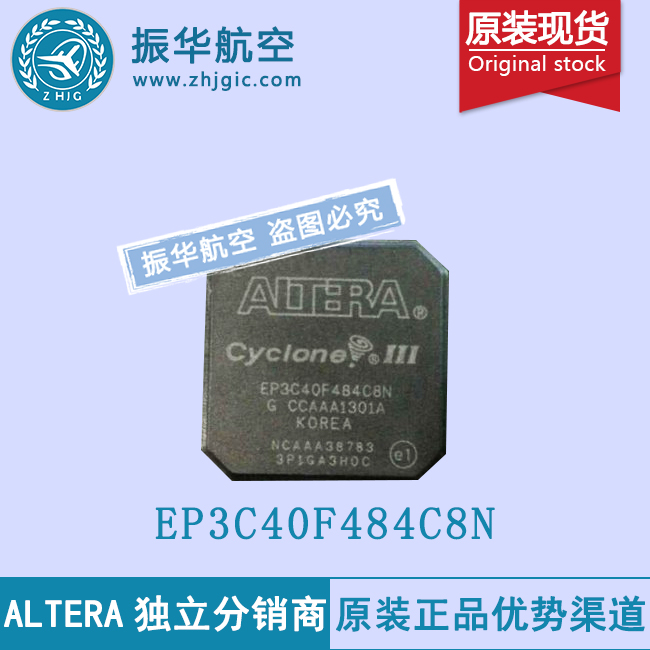 EP3C40F484C8N