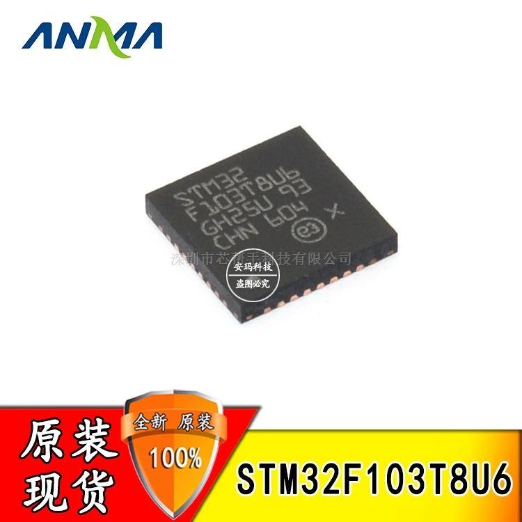 STM32F103T8U6