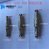 GX20航空插头插座GX20-2-12芯/针孔公母接头