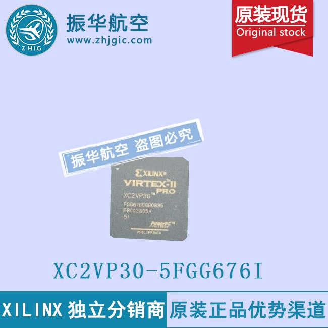 XC2VP30-5FGG676I