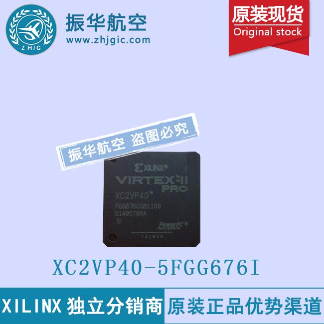 XC2VP40-5FGG676I