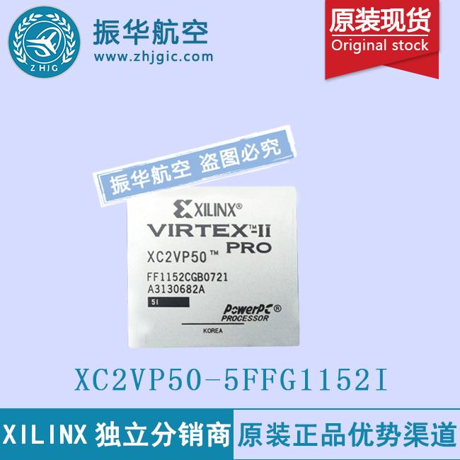 XC2VP50-5FFG1152I