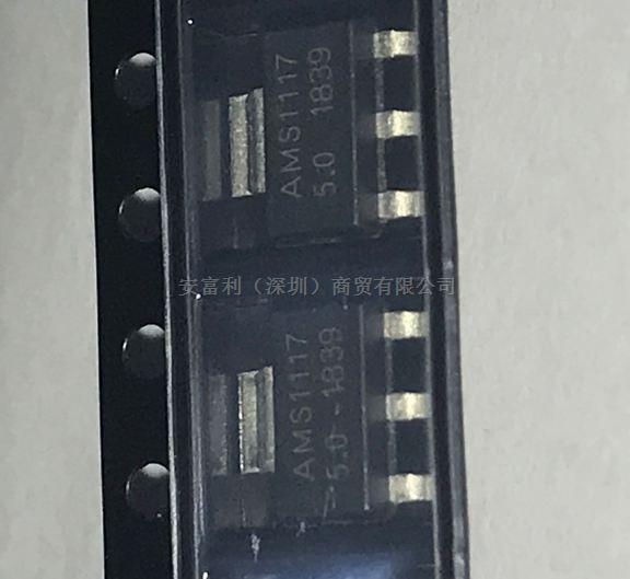AMS1117-5.0V