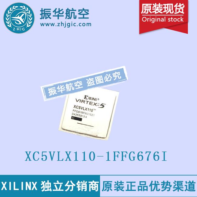 XC5VLX110-1FFG676I