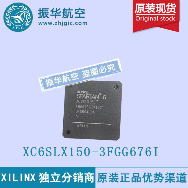 XC6SLX150-3FGG676I