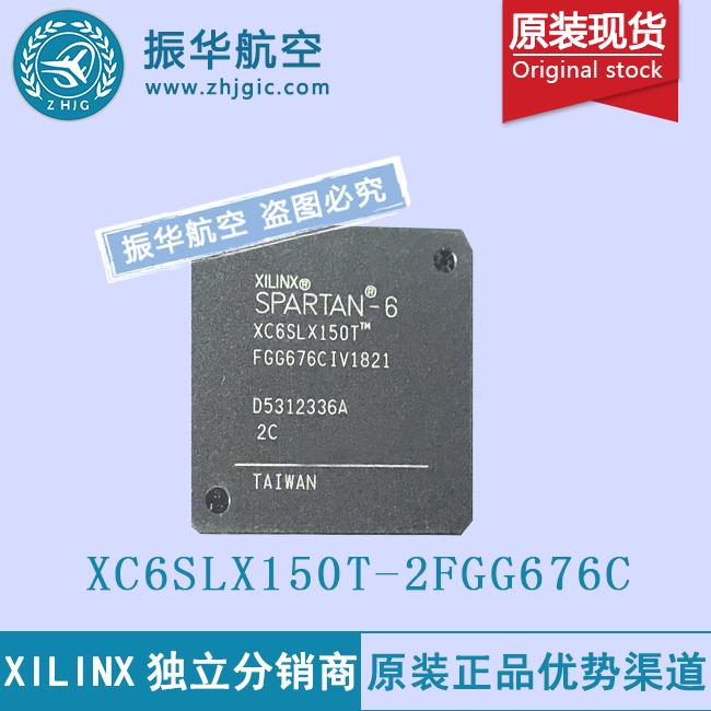XC6SLX150T-2FGG676C