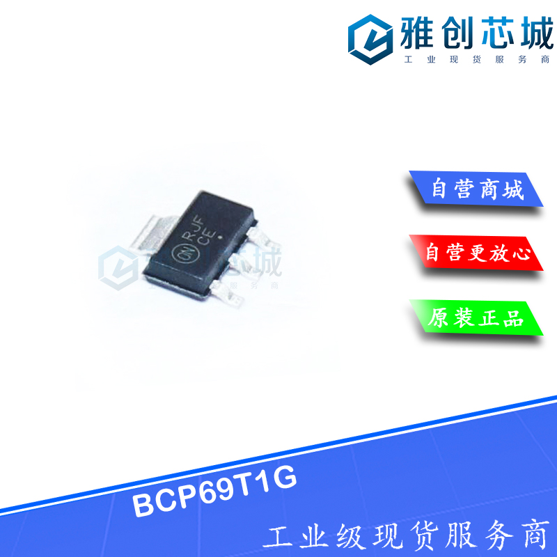 BCP69T1G