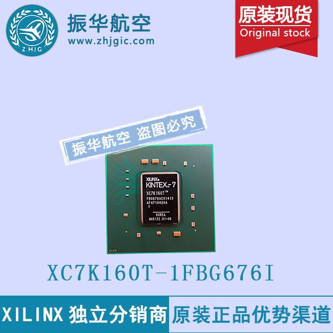 XC7K160T-1FBG676I