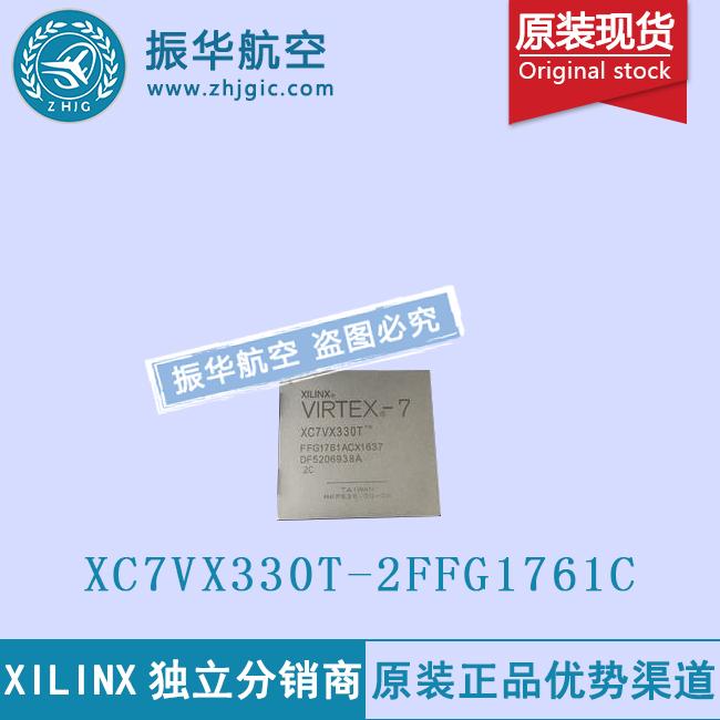XC7VX330T-2FFG1761C
