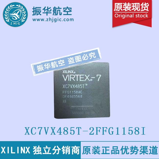 XC7VX485T-2FFG1158I
