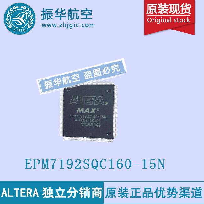 EPM7192SQC160-15N