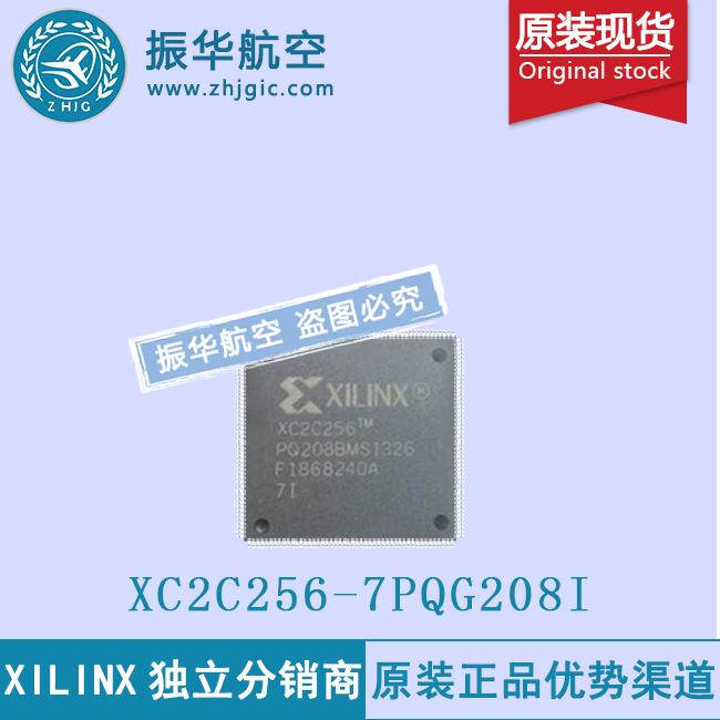 XC2C256-7PQG208I