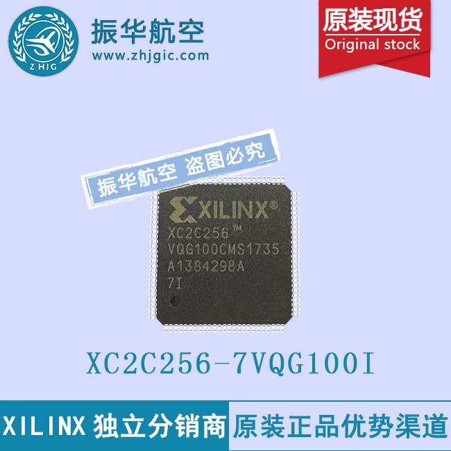 XC2C256-7VQG100I