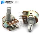 WH148 6脚 双联电位器 B50K 短柄 音响/功放