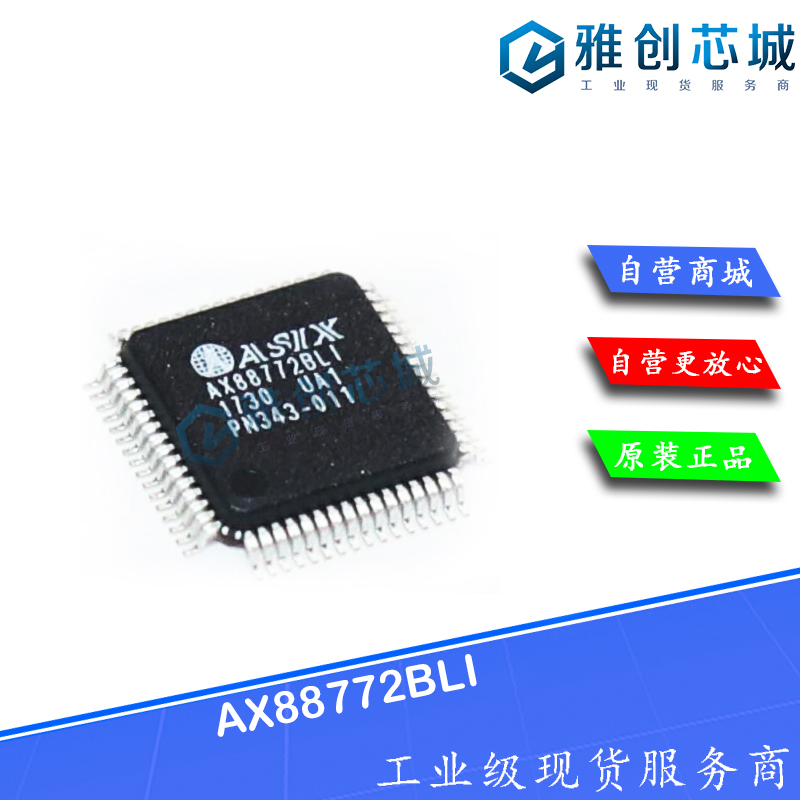 AX88772BLI