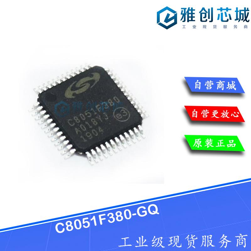C8051F380-GQ