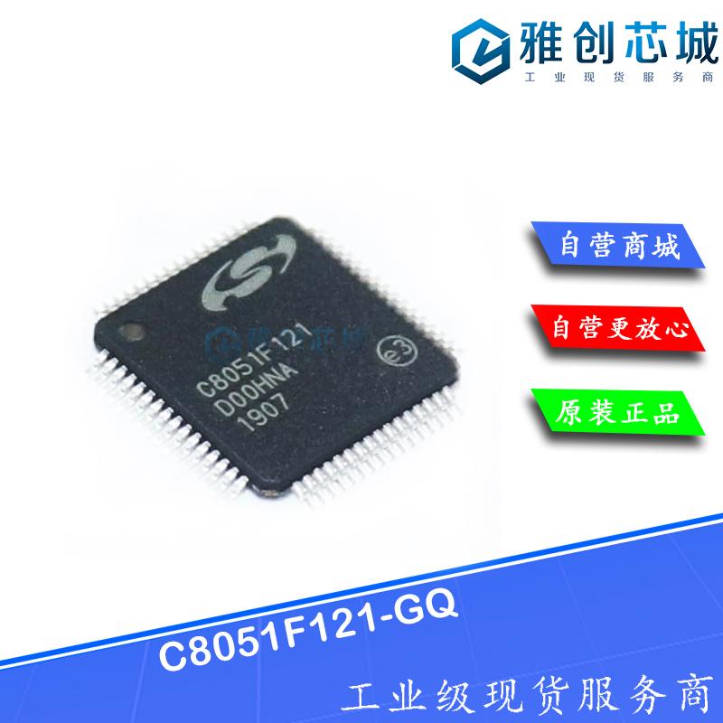 C8051F121-GQ