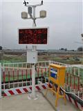24小时工地扬尘在线监测系统厂家