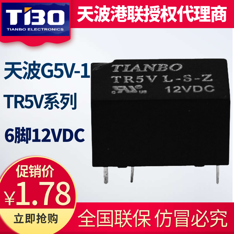 TR5V L-S-Z 12VDC