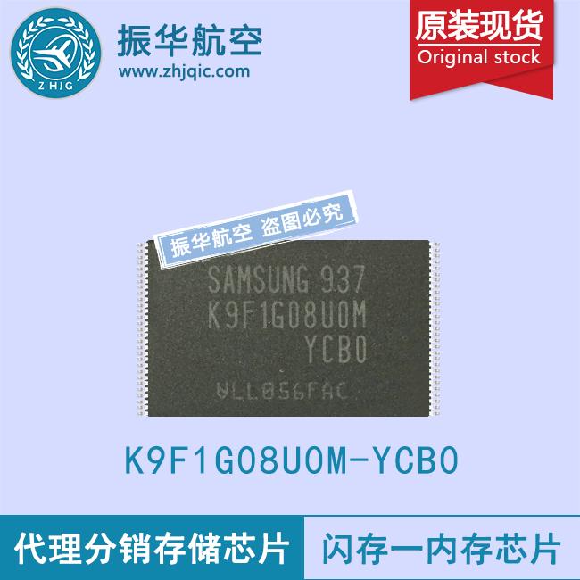 K9F1G08U0M-YCB0