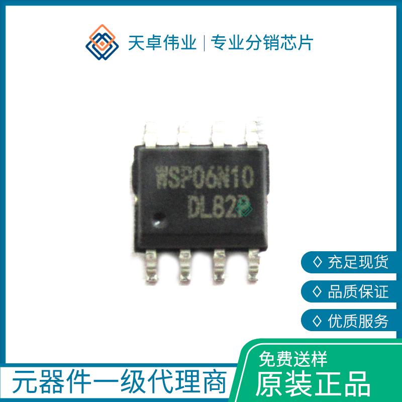 WSP06N10 贴片 SOP-8 WSP06N10