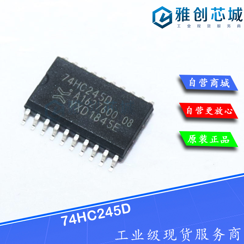 74HC245D