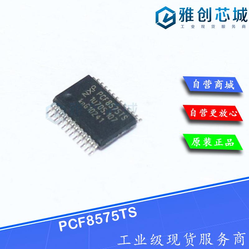 PCF8575TS