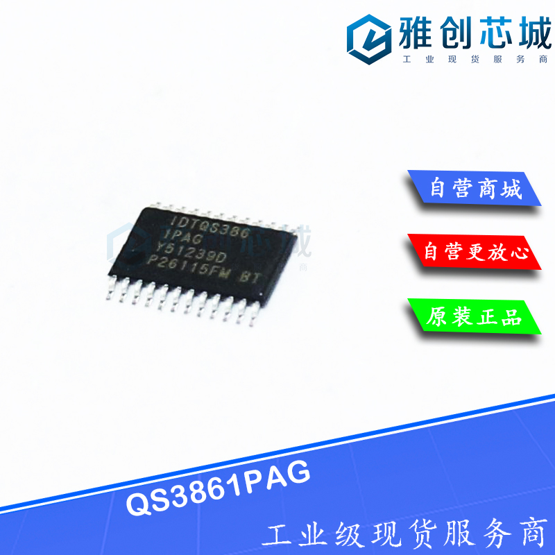 QS3861PAG