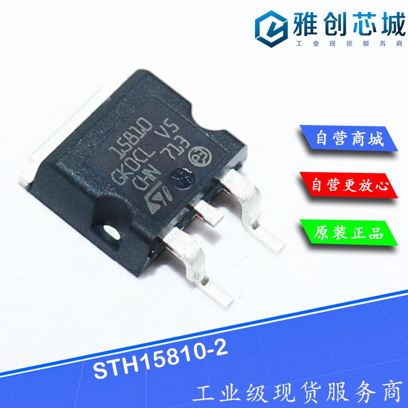 STH15810-2