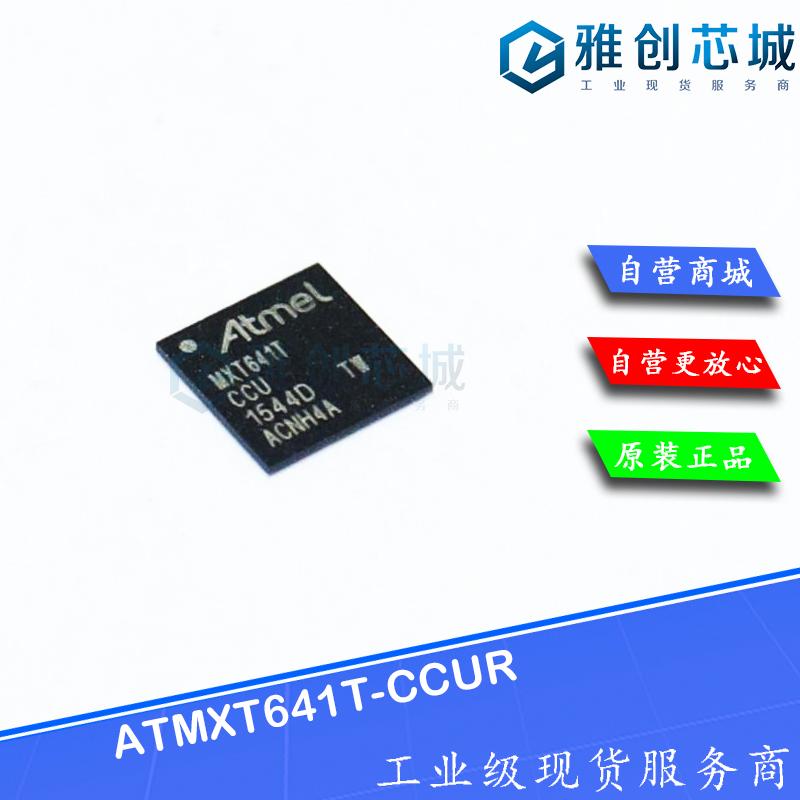 ATMXT641T-CCUR