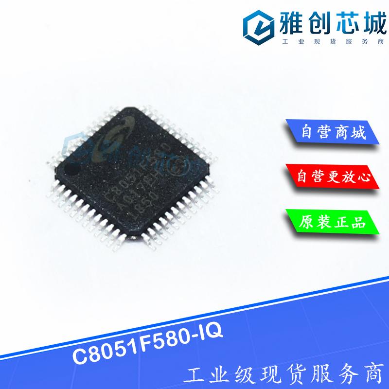 C8051F580-IQ