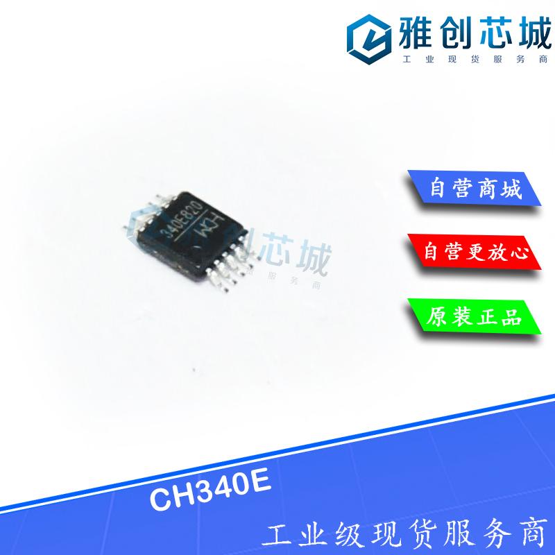 CH340E