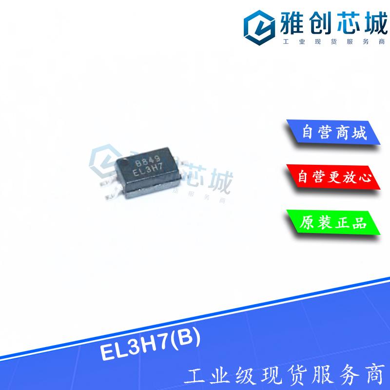 EL3H7(B)