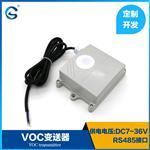 VOC�送器VOC-485