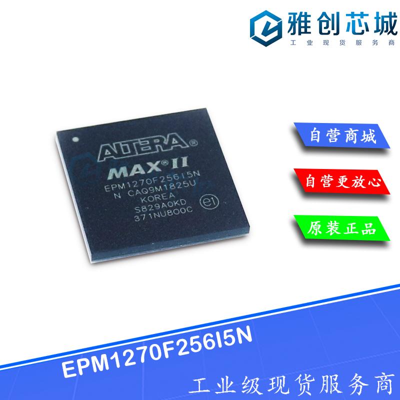 EPM1270F256I5N