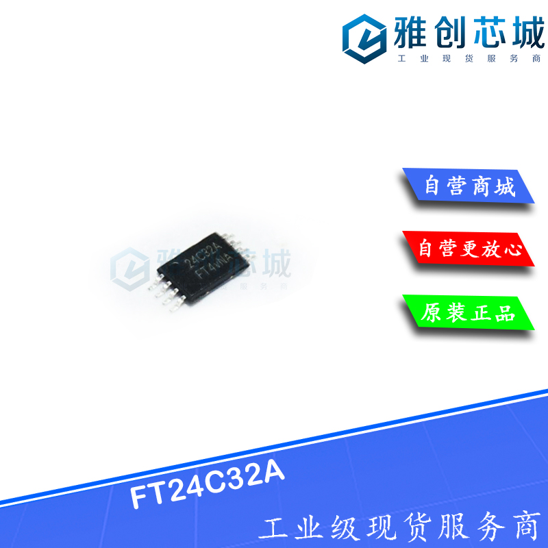 FT24C32A