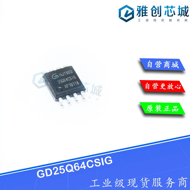 GD25Q64CSIG