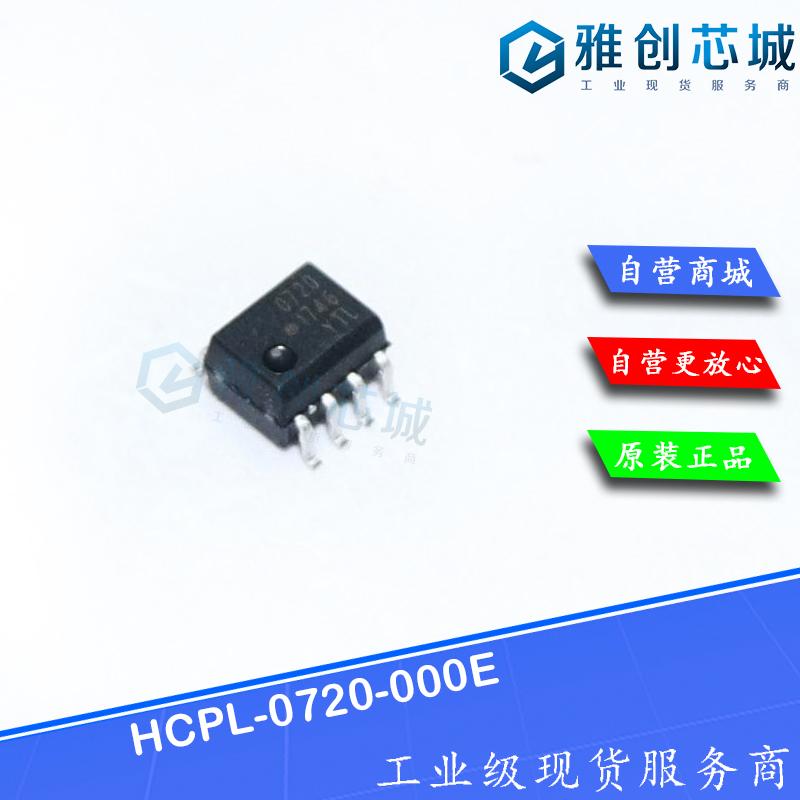 HCPL-0720-000E