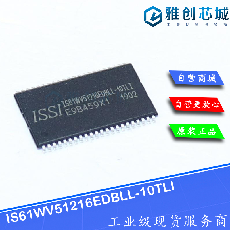 IS61WV51216EDBLL-10TLI