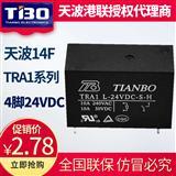 常开型PCB板继电器 TRA1 L-24VDC-S-H