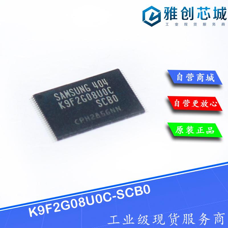 K9F2G08U0C-SCB0