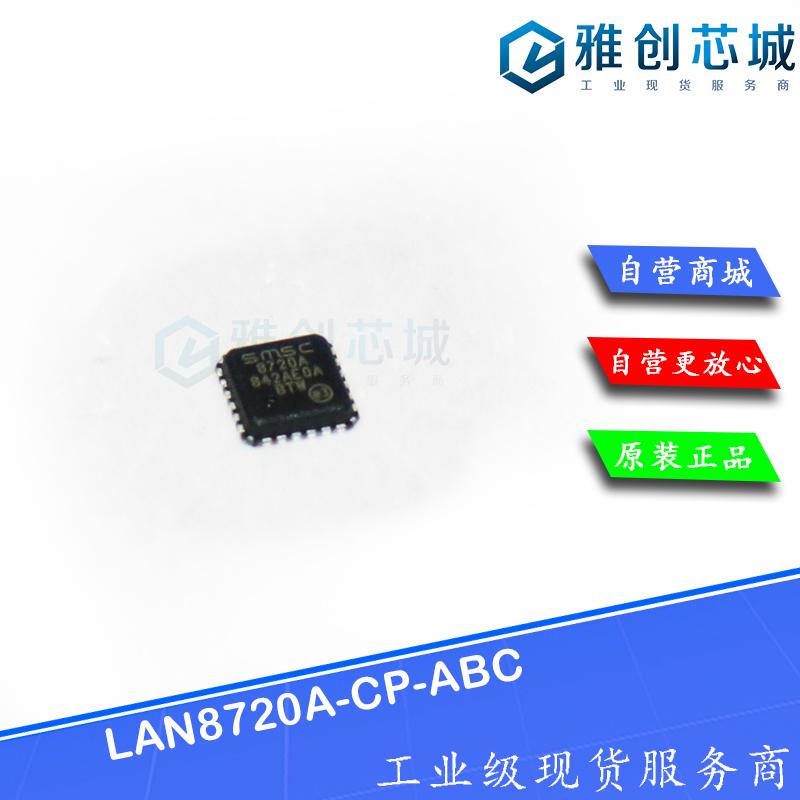 LAN8720A-CP-TR