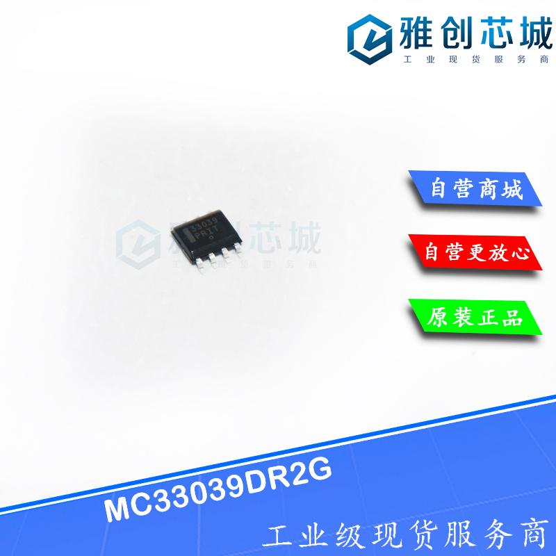 MC33039DR2G