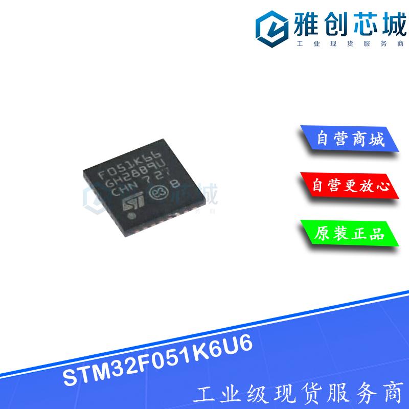 STM32F051K6U6ST